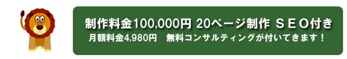 制作費10万円