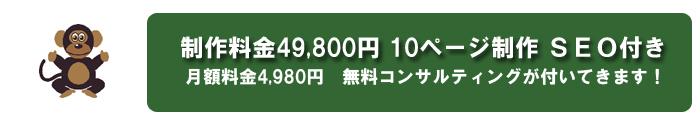 49800円